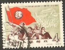 Stamp 40th 0th Anniversary Of The May 4th Students Scott 418 Used China 1959