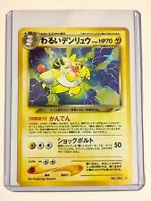 Pokemon DARK AMPHARPS No.181 JAPANESE Neo Destiny HOLO Rare MINT CONDITION