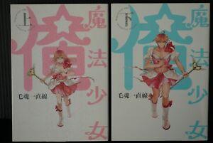 JAPAN Icchokusen Moukon manga LOT: Magical Girl Ore vol.1+2 Complete Set