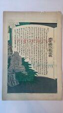 """unsigned """"Stone sculpture of Jizo"""" Japanese Woodblock Print - Ukiyo-e"""