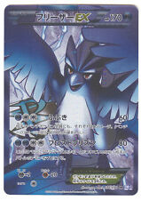 Pokemon Card BW Plasma Gale Articuno EX 072/070 SR BW7 1st Japanese