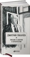 Лихачев:  Письма о добром и прекрасном BOOK IN RUSSIAN