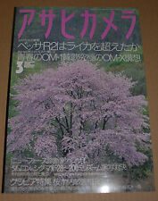 アサヒカメラ Asahi Camera Japanese Magazine - March 2002 Excellent Condition
