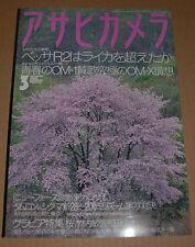 アサヒカメラ Asahi Camera Japanese Magazine - March 2002 Excellent Condition