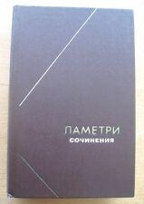 Julien Offray de La Mettrie - Writings - in Russian 1983