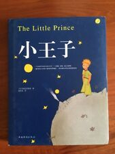 Le Petit Prince (The Little Prince) CHINESE Mandarin Hardcover