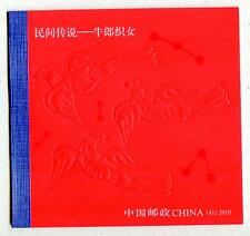 China 2010-20 Folklore Cowherd & Weaving Booklet Story