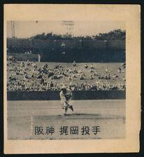 1950 Tadayoshi Kajioka Hanshin Tigers Japanese Baseball Bromide Card 梶岡忠義
