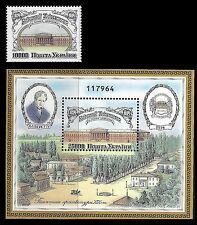 UKRAINE. Kiev University. 1994 Scott 194A-194B. MNH (BI#MKA)