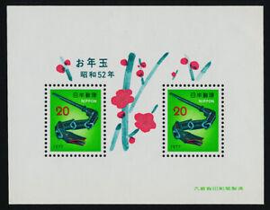 Japan 1271 sheet MNH Bamboo Toy Snake
