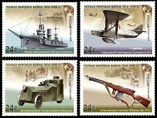 RUSSIA 2016 Set of 4, History of the World War I, Military Equipment, MNH