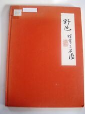 The Wilderness Colors of Tao-Chi, by Marilyn Fu & Wen Fong, 1973 Hardcover, Good