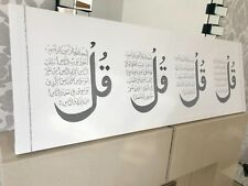 ISLAMIC CANVAS ARABIC CALLIGRAPHY LARGE WALL CANVAS WHITE AND SILVER 4 QULS