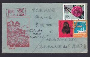 China 1980 Used Airmail Cover Kirin to Sydney Australia with T46 Monkey Rare!