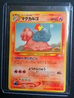 Moderate Play Japanese Magcargo Pokemon Card No. 219 2000 Neo Revelation 33/64 !