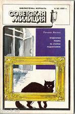 1989 Russian book #1 from the series SOVETSKAYA MILITSIYA