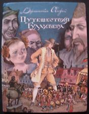 Swift Gulliver's travels Soviet Russian children book illustration Vyshynsky