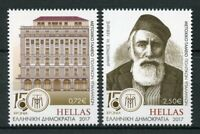 Greece 2017 MNH MPTY Stock Fund 2v Set Architecture Stamps