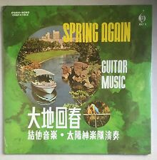 "Sealed Guitar Music Spring Again The Appolo 12""LP吉他音樂 大地回春 太陽神樂隊演奏 新風黑膠唱片 NWLP 8"