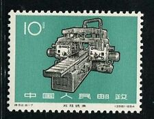 "P R China 1964 S62 (8-7)  ""Industrial machine""  MNH O.G."