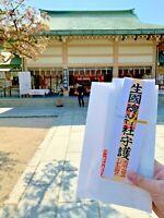 Japanese god Ofuda Ikukunitama Shinto Shrine taima Wooden Amulet Kamidana JAPAN