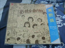 a941981 Teresa Cheung 12-inch Vinyl LP (It Is Not CD)  張德蘭 HK TV Songs 永恆 唱片 影視金