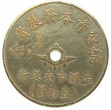 BT521, Manchukuo Aviation Development Fund, Central Bank 30 Yen Token, 1945