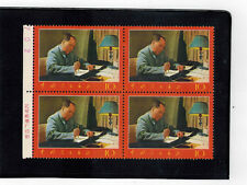 PRC China 文7 主席诗词 带厂名 Chairman Mao Poem W7  imprint block of 4  Mint NH OG