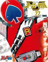 NEW J.A.K.Q. Dengekitai Official Guide Book | JAPAN Super Sentai Hero Tokusatsu