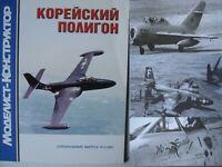 Aviation: Training Ground in Korea War 1950-53 USA USSR PLANES MiG METEOR F.