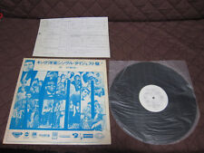King Digest Japan Promo only White Label Vinyl LP Rolling Stones Claudine Longet
