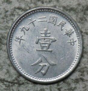 China Republic Year 29 1 Fen Coin