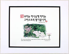 "Korean Art Bible Words, double-matted #011 ""For we are unto God"""