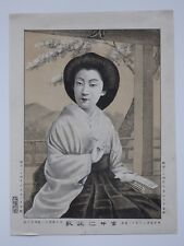 Japanese Lithography M-Size Print 2-780 A woman in the Inperial court 1891