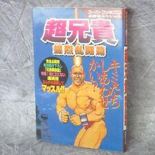 CHO ANIKI Bakuretsu Rantou Hen Guide SFC Book KB72