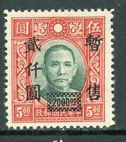 China 1942 Japan Occupation $2000/$5.00 Dah Tung Wmk Scott 9N62 Mint T842
