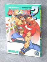 FATAL FURY 2  Vol.2 Comic MONDO KEI Book SI85*