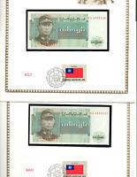 Burma Banknote 1 Kyat  1972 P 56 UNC w / UN FDI FLAG STAMP Consecutive