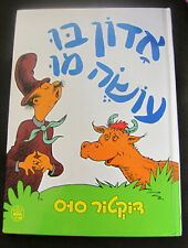 """MR. BROWN CAN MOO!  CAN YOU? by Dr. Seuss Hebrew book אדון בו עושה מו, ד""""ר סוס"""