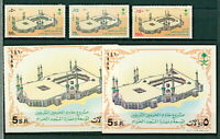 Saudi Arabia 1989 Mecca Mosque expansion set to include perf and impe UM Stamps