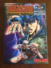Fist of the North Star Master Edition English Volume 1
