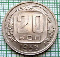 RUSSIA USSR 1936 20 KOPEKS, AUNC LUSTRE