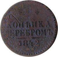 1842 IMPERIAL RUSSIA 1 KOPEK      #WT4089