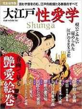 Japanese Erotic Art book Shunga OEDO SEIAIGAKU  ukiyoe
