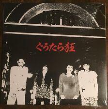 """GUTARA KYO 10"""" LP Teengenerate Guitar Wolf Jet Boys Tweezers Raydios Firestarter"""