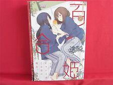 Comic Yurihime 01/2014 Japanese Lesbian Yuri Manga Magazine