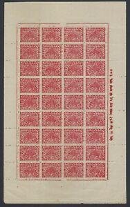 Nepal 1941-4 Pashupati 8p red sheet of 36 unused