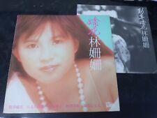【 kckit 】SANDY LAM LP 林姍姍 勁草嬌花 黑膠唱片 LP505 S7
