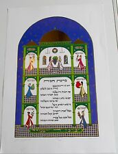 Israeli Art Judaica Home Blessings Signed Numbered Lithograph Sabina Saad