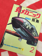 KAWASAKI Kl-61 HIEN TONY Japanese Army Air Force Vintage MARU MECHANIC  No. 2
